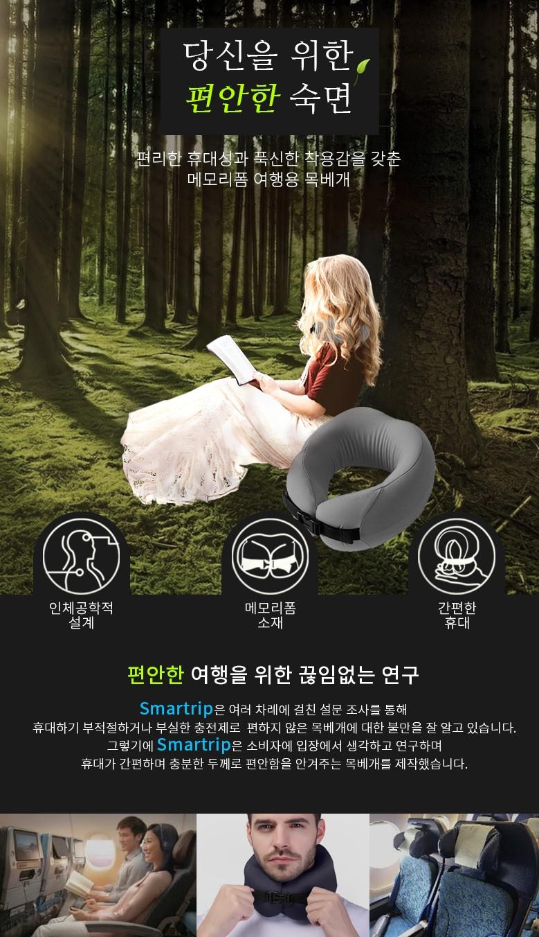 EcoErgo 에코에르고 여행용 목베개 (슬림 그레이) - 집잇, 19,900원, 편의용품, 목쿠션/안대/슬리퍼