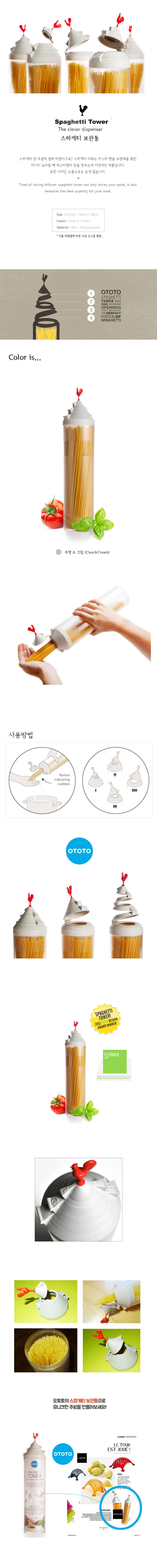 Ototo Spaghetti Tower 꼬꼬댁 스파게티 면 보관통 - 집잇, 29,900원, 밀폐/보관용기, 반찬/밀폐용기