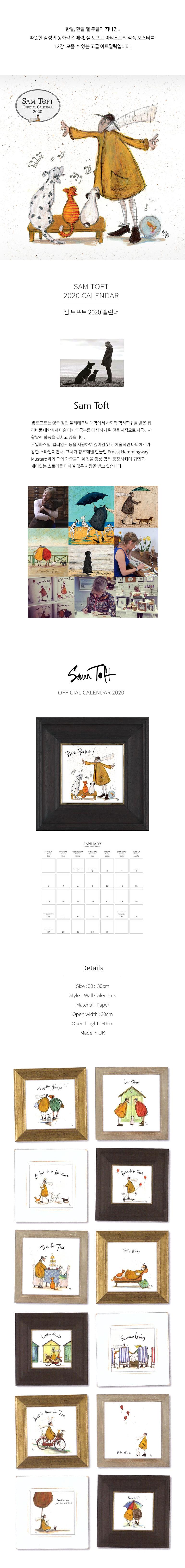 샘 토프트 Sam Toft 2020 벽걸이용 캘린더 (30x30) - 집잇, 25,000원, 캘린더, 벽걸이캘린더날짜형