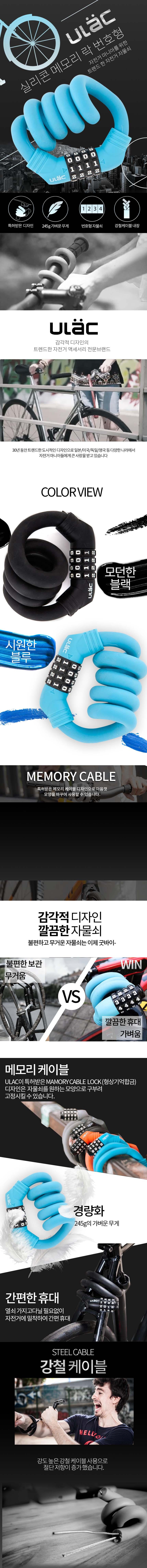 ULac 실리콘메모리락 자전거 자물쇠 (번호형 블루) - 집잇, 12,800원, 자전거 관리용품, 자물쇠